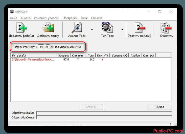 Изменение нормы громкости в интерфейсе программы MP3Gain