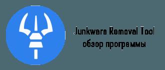 Junkware-Removal-Tool обзор программы