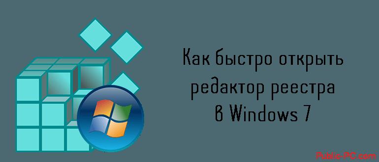Как быстро открыть редактор реестра в Windows-7