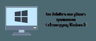 Как добавить или удалить приложение в автозагрузку в Windows-10