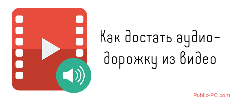 Как достать аудиодорожку из видео