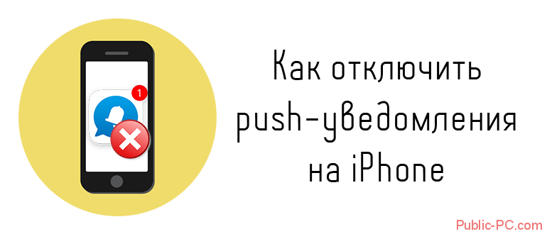 Как отключить push-уведомления на iPhone