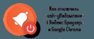 Как отключить push-уведомления в Яндекс Браузере и Google-Chrome