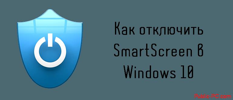 Как отключить smartscreen в Windows-10
