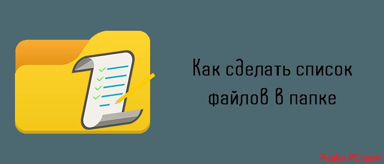 Как сделать список файлов в папке