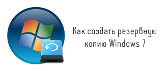 Как создать резервную копию Windows-7