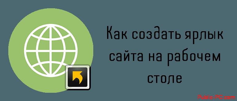 Как создать ярлык сайта на рабочем столе