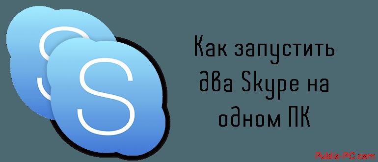 Как запустить два Skype на одном ПК