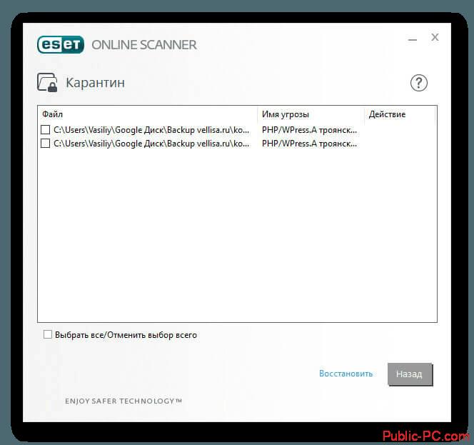Карантин в ESET-Online-Scanner
