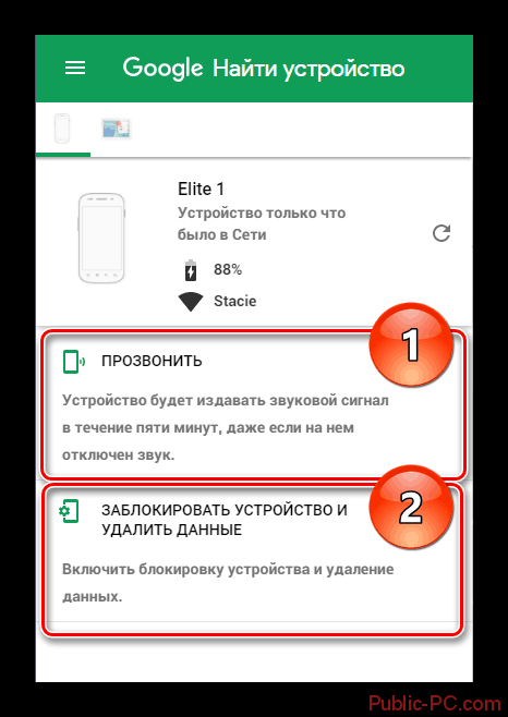 Кнопки прозвона и блокировки устройства в Find-My-Phone