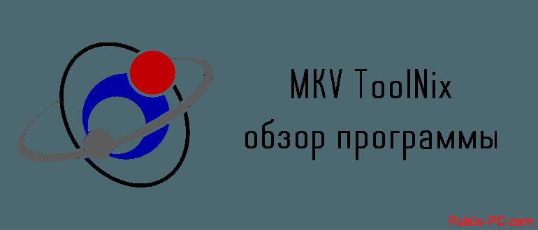 MKV-ToolNix обзор программы