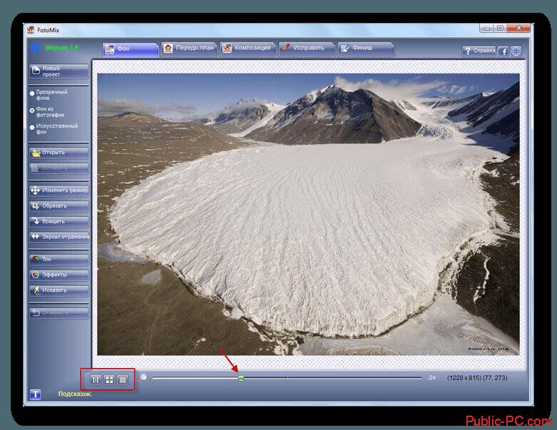 Масштабирование изображения в программе FotoMix