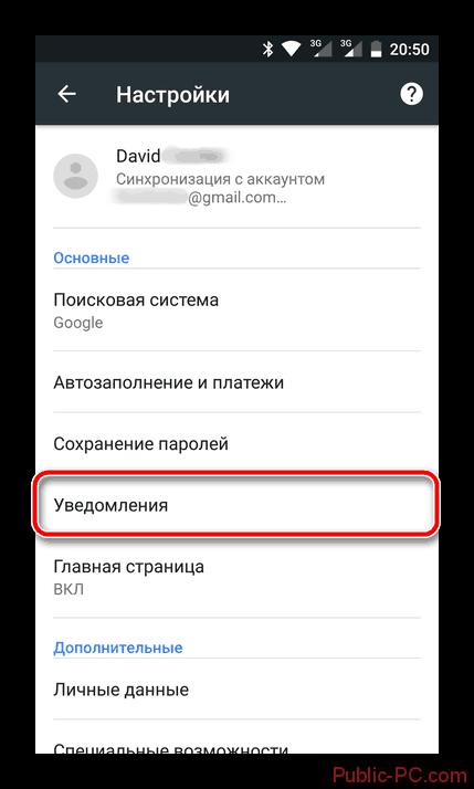Меню уведомления в мобильном Google-Chrome