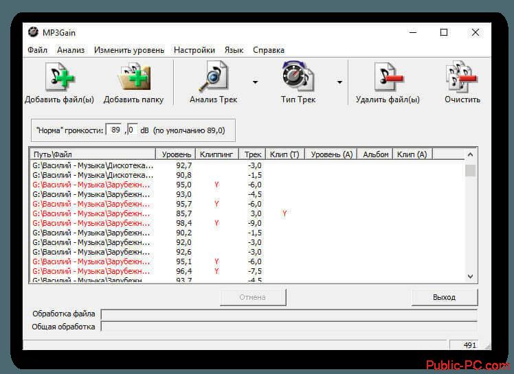 Метки напротив наименования файлов в интерфейсе программы MP3Gain