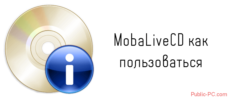 MobaLiveCD как пользоваться