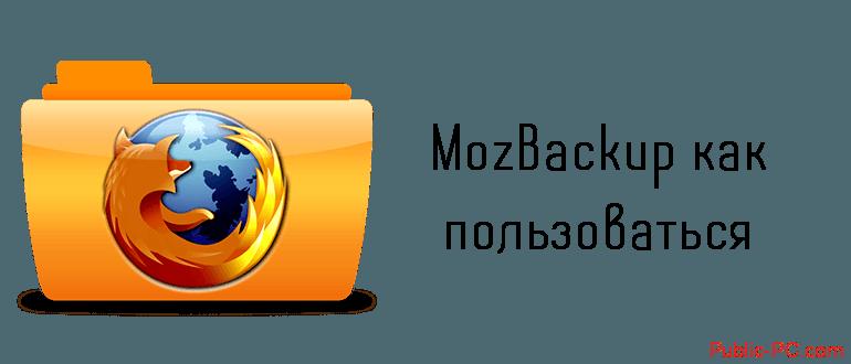 MozBackup как пользоваться