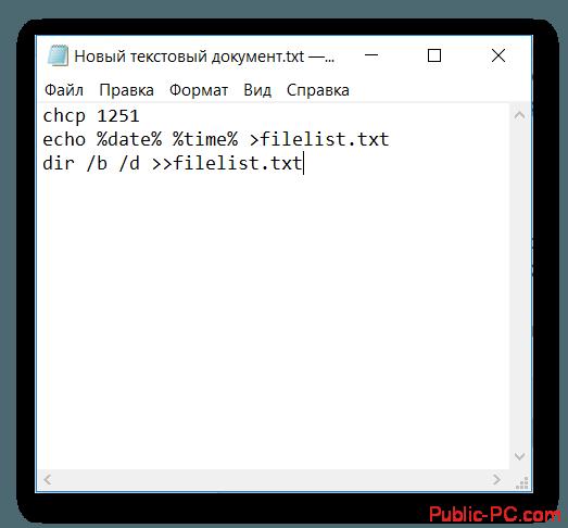Написание алгоритма для BAT-файла