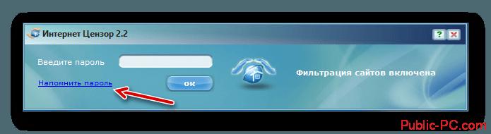 Напомнить пароль в Интернет-Цензор