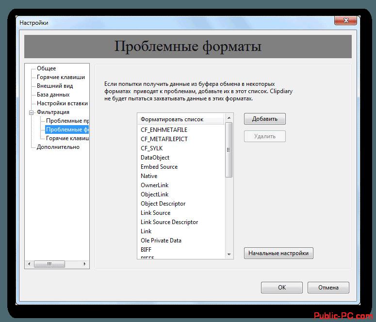 Настройка форматов файлов исключений в Clipdiary