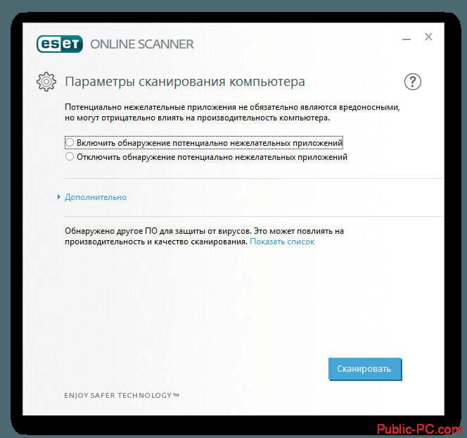 Настройка параметров сканирования в ESET-Online-Scanner