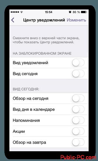 Настройки в центре уведомлений на iPhone