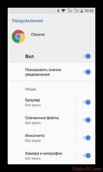 Настройки уведомлений в мобильном Google-Chrome