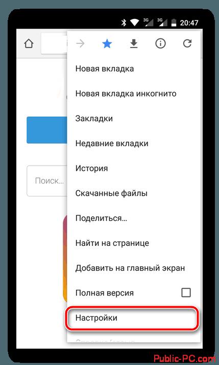 Настройки в мобильном Google-Chrome