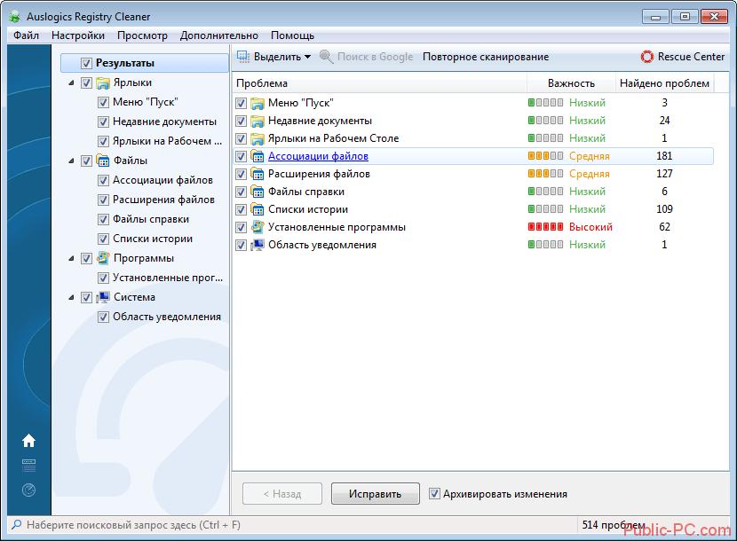 Найденные ошибки в программе Auslogics-Registry-Cleaner