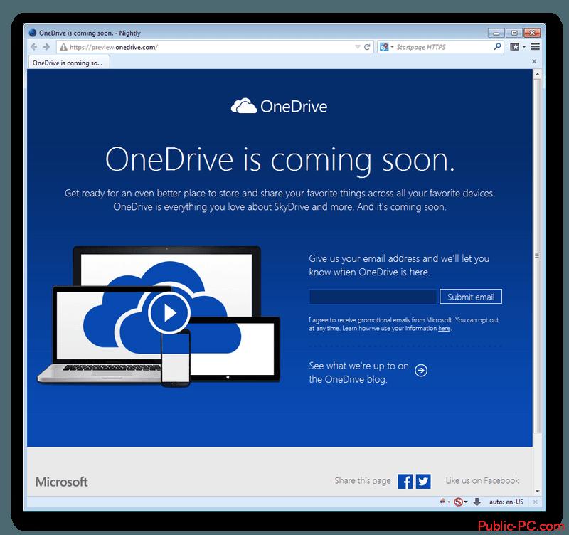 Облачное хранилище OneDrive в Windows-Live