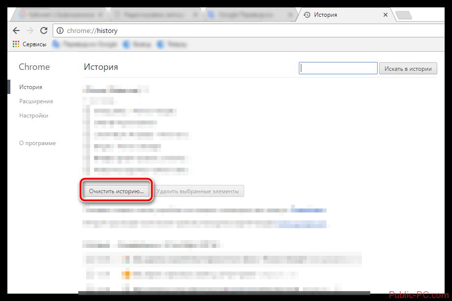 Очистка истории в Google-Chrome