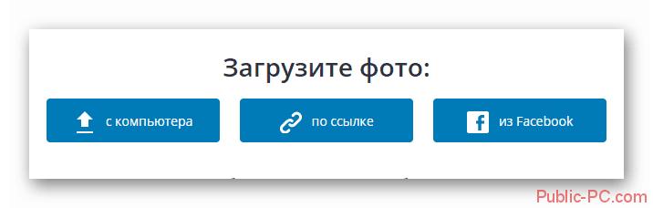 Опции для импорта картинки в онлайн сервисе Pho.to