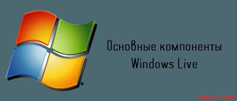 Основные компоненты Windows-Live