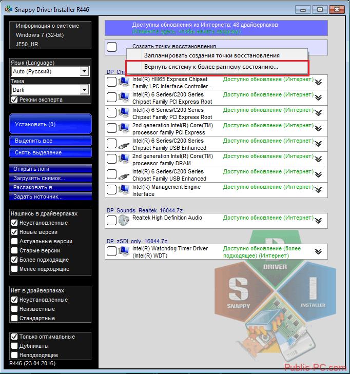 Откат системы в Snappy-Driver-Installer