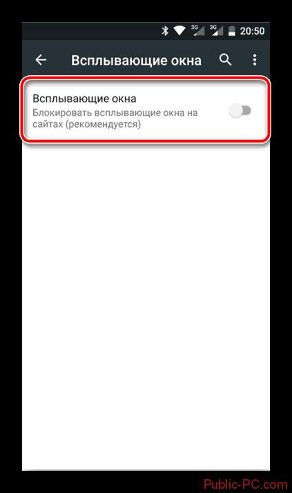 Отключение всплывающих окон в мобильном Google-Chrome