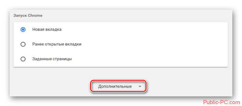 Открытие дополнительных настроек в Google-Chrome
