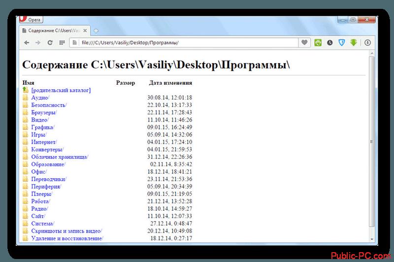 Открытие списка файлов через браузер
