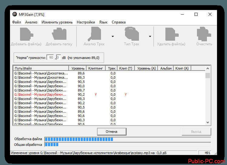 Отображение процесса преобразования файлов в интерфейсе программы MP3Gain