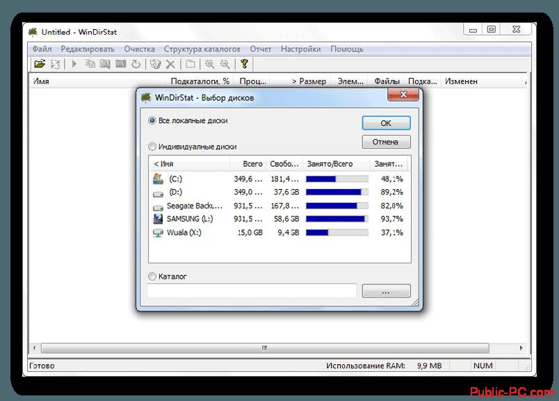 Отображение списка дисков в WinDirStat