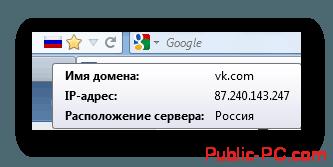 Отображение плагина Flagfox в Firefox