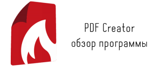 PDF-Creator обзор программы