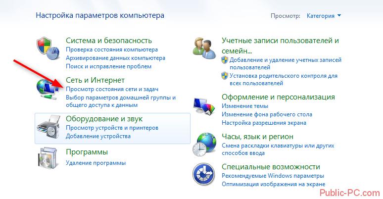 Переход к настройкам интернет соединения через Панель управления