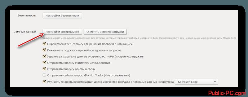 Переход к настройкам содержимого в Яндекс Браузере
