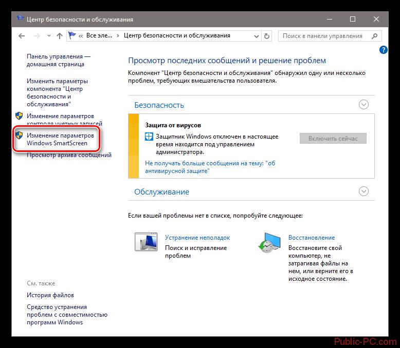 Переход к настройкам фильтра SmartScreen в центре безопасности и обслуживания Windows-10
