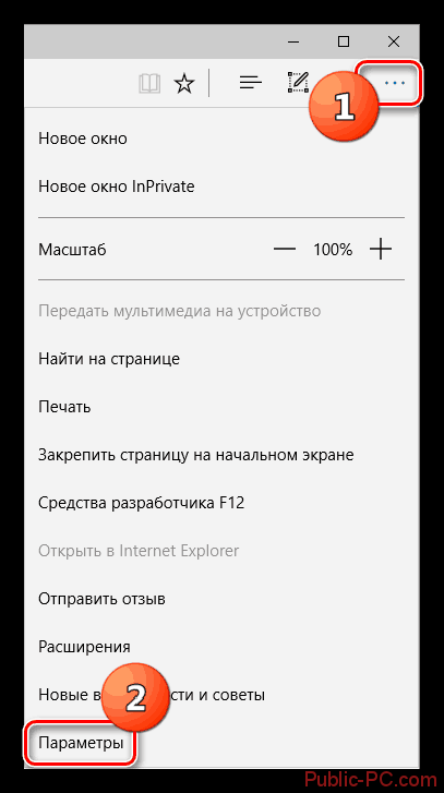 Переход к параметрам браузера Edge в Windows-10