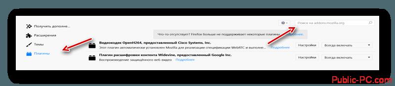 Переход к поиску плагинов для Firefox