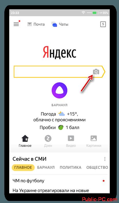 Переход к поиску по картинке через Яндекс