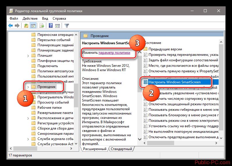 Переход к свойствам фильтра SmartScreen в редакторе групповой политики Windows-10