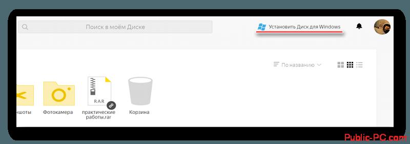 Переход к установке Яндекс Диска на компьютер