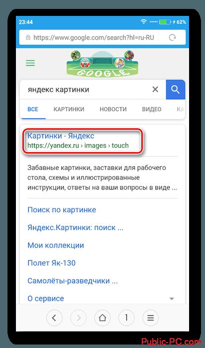 Переход в Яндекс Картинки через стандартный браузер на Android