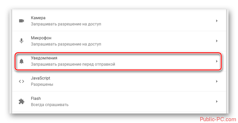 Переход в раздел уведомлений в Google-Chrome
